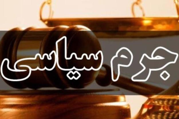 نخستین دادگاه جرم سیاسی با حضور هیات منصفه تشکیل شد