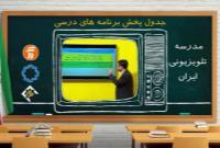 برنامههای درسی شنبه ۳ آبان شبکههای آموزش، چهار و قرآن